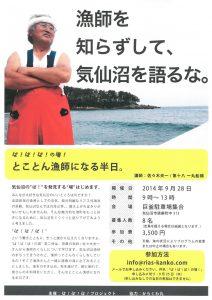 ば!プロ漁師①HP