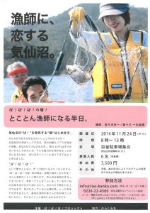 ば!プロ漁師②HP
