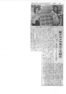 気仙沼じゃらん三陸掲載4/22