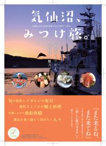 気仙沼みつけ旅_最終表