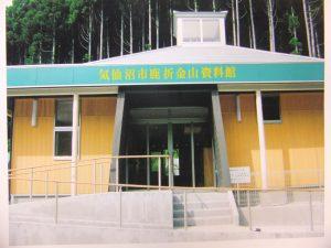 鹿折金山資料館