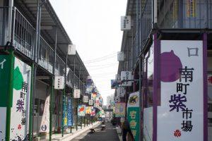 気仙沼復興商店街南町紫市場