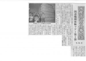 6/20氷屋・函屋