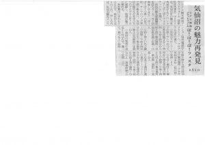 ば!フェス募集:三陸新報0818