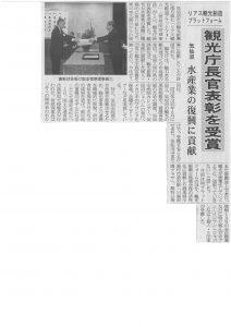 1003三陸新報(観光庁長官表彰)