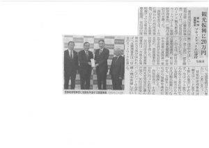 1210三陸新報(HP用:西尾信金寄付)
