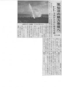 1211三陸新報(写真P)HP用