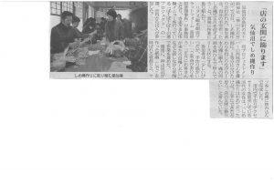 1213三陸新報ば!しめ縄