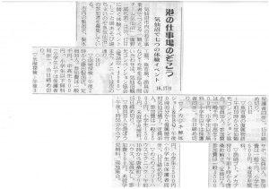 【ちょい】4月告知in三陸新報