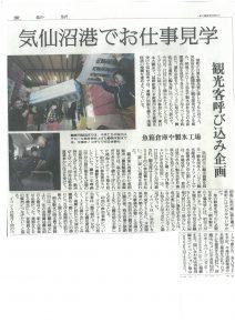 ちょい4月読売新聞に掲載
