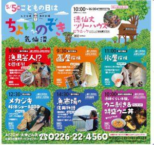 20160424_三陸広告