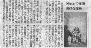 20160507_朝日新聞ちょい記事