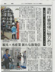 20160725_河北新報記事