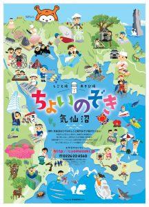 【最終版】ちょいのぞきポスター(A1,2016)-001